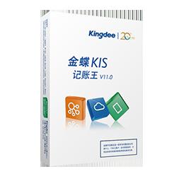 金蝶KIS记账王 【Win+云盘版+安全锁+盒装+永久授权】