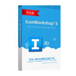 IconWorkshop 6 中文版【Win+专业版+序列号】
