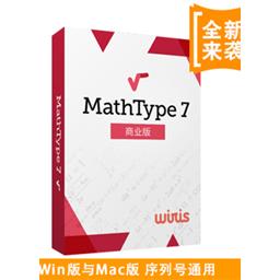 MathType 7【商业电子版+序列号1年期授权】