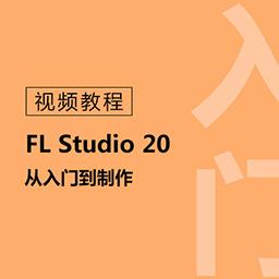 FL Studio 20 视频教程【从入门到制作 共15课】