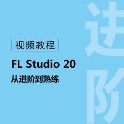 FL Studio20 视频教程【从进阶到熟练 共12课】