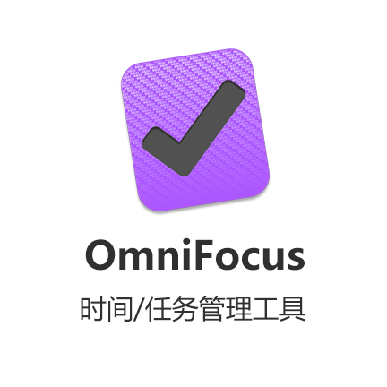 OmniFocus 3【Mac+序列号】