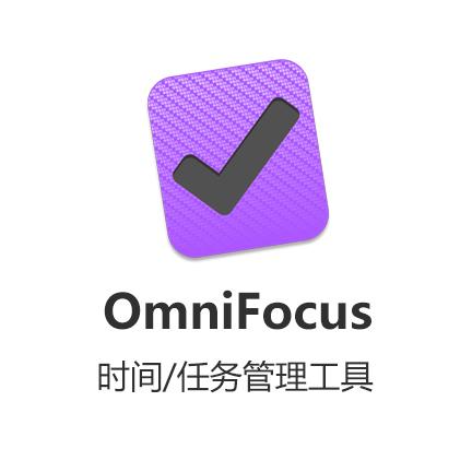 OmniFocus 3【序列号终身授权 + Mac】