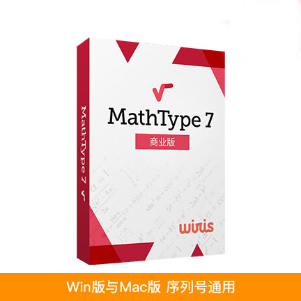 MathType 7【商業電子版 + Win/Mac】