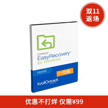 EasyRecovery12【Win版 + 个人标准版 + 序列号授权】