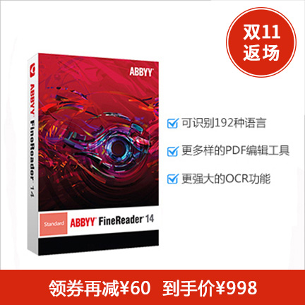 ABBYY FineReader 14【Win+专业版+序列号】