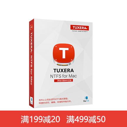 Tuxera NTFS for Mac 2018【简体中文版 + 终身授权】