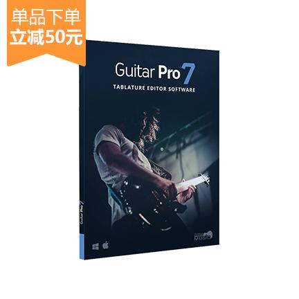 Guitar Pro 7 中文版【Win+专业版+序列号】