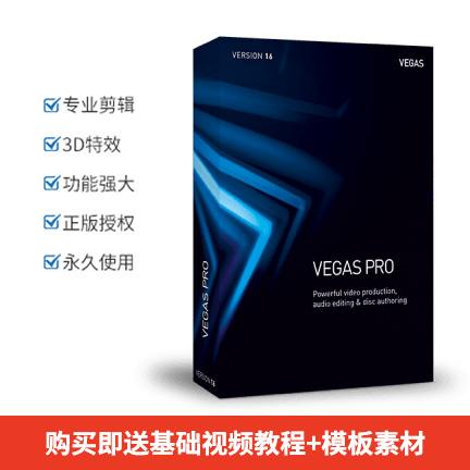 Vegas Pro 16【专业高级版 + 序列号终身授权】