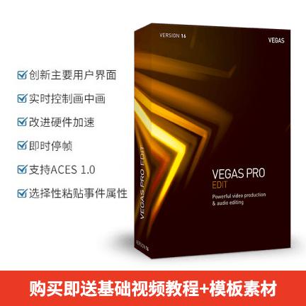 Vegas Pro 16 Edit【专业基础版 + 序列号终身授权】