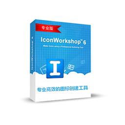 IconWorkshop 6 专业版 单用户 永久 序列号 Win
