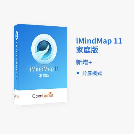 iMindMap 11简体中文【家庭版 + Win/Mac】