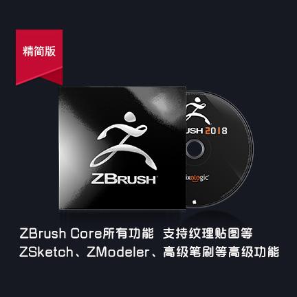 ZBrushCore 2018 简体中文【精简版 + Win/Mac】