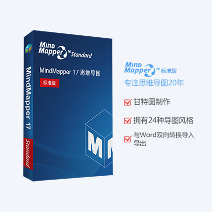 MindMapper 17【标准版 + 序列号终身授权 + 英文版】