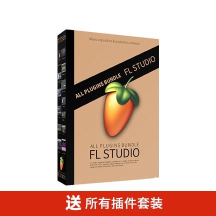 FL Studio 20 英文【完整版 + Win/Mac】
