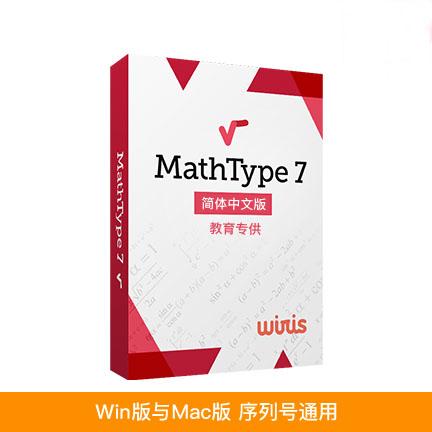 MathType 7【教育电子版 + 序列号1年期授权】