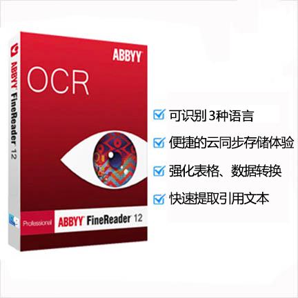 ABBYY FineReader 12 简体中文【专业版 + Win】
