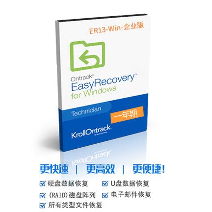 EasyRecovery 13 简体中文【企业版 + Win】