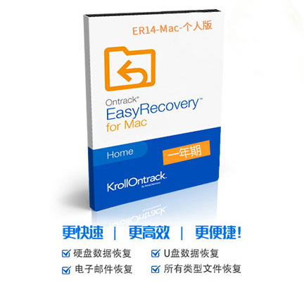 EasyRecovery 14 for Mac【个人版 + 序列号1年期授权】