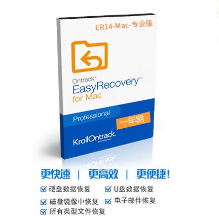 EasyRecovery 14 for Mac【专业版 + 序列号1年期授权】
