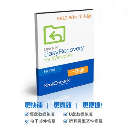EasyRecovery 13 简体中文【个人版 + Win】
