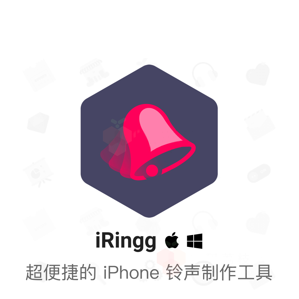 iRingg 英文【标准版 + Win/Mac】
