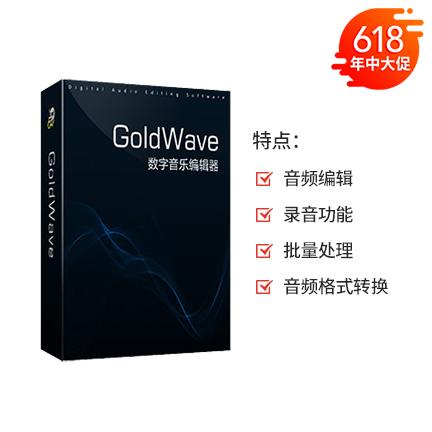 GoldWave 中文版