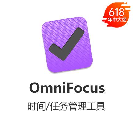 OmniFoucs 3 英文【标准版 + Mac】