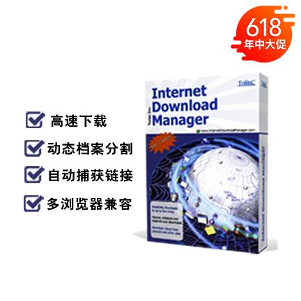 Internet Download Manager 简体中文【标准版 + Win + 永久授权】