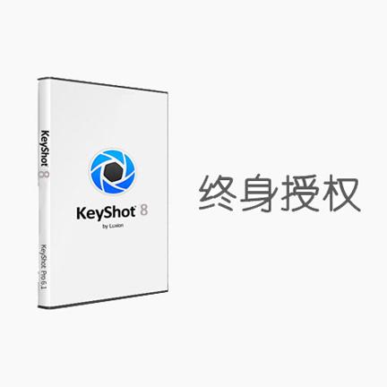 KeyShot 8 简体中文【标准版 + Win/Mac】