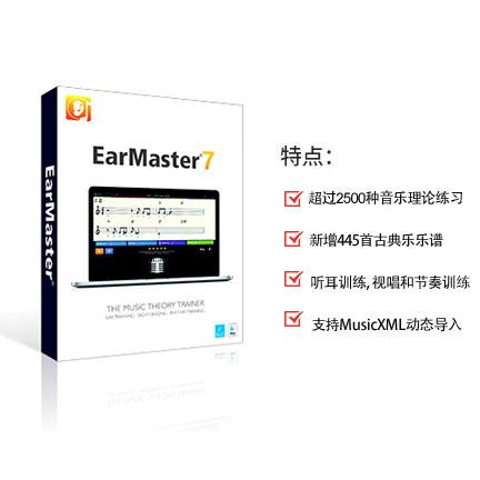 Earmaster Pro 7 简体中文【标准版+ Win/Mac】