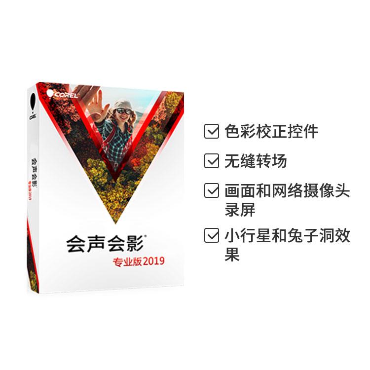 会声会影 2019 简体中文【专业版 + Win + 电子】