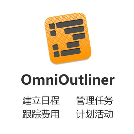 OmniOutliner 5 英文【标准版 + Mac】