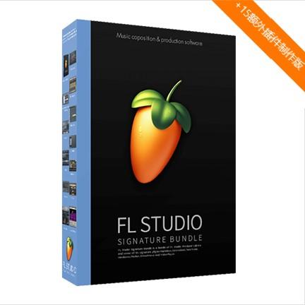 FL Studio 20 英文【高级版 + Win/Mac】