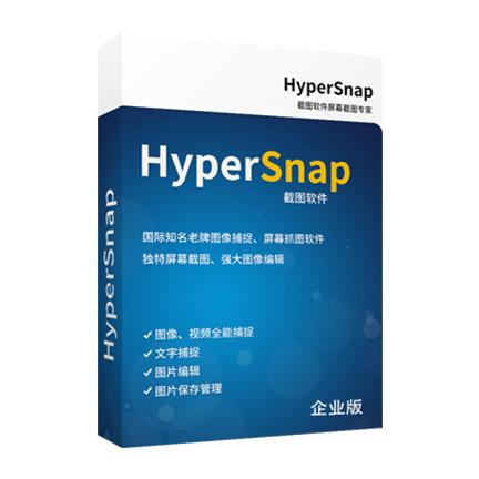 HyperSnap 7 简体中文【企业版 + win】