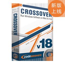 CrossOver for Mac 18 简体中文【标准版 + Mac】