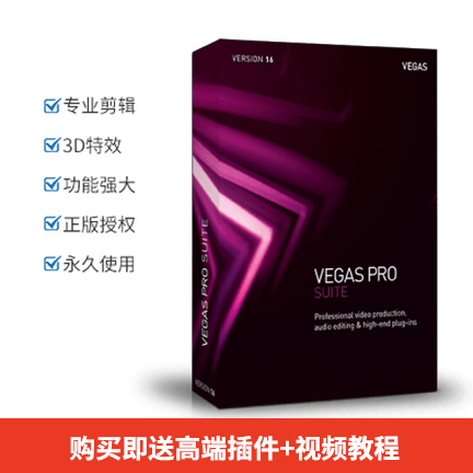 Vegas Pro 16 Suite【专业高级版 + 序列号终身授权】