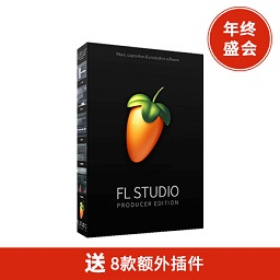 FL Studio20 进阶版【终身授权 + 序列号】