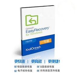 EasyRecovery 13 for Win【个人版 + 序列号一年期授权】
