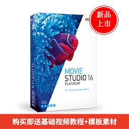 Movie Studio Platinum 16【家庭进阶版 + 序列号终身授权】