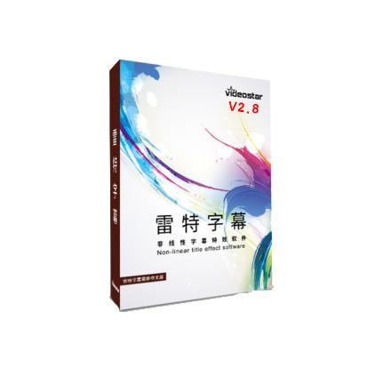 雷特字幕V2.8