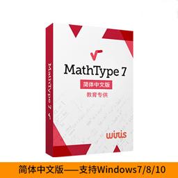 MathType 7 简体中文【教育电子版+Win】