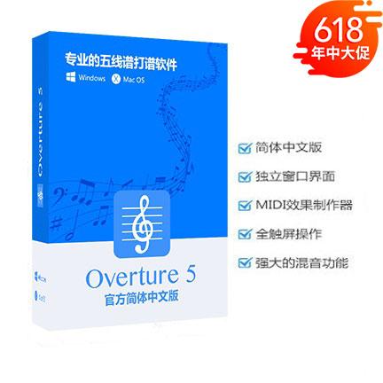 Overture 5 简体中文【标准版 + Win/Mac】