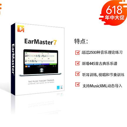 EarMaster Pro 7 簡體中文【專業版+Win/Mac】